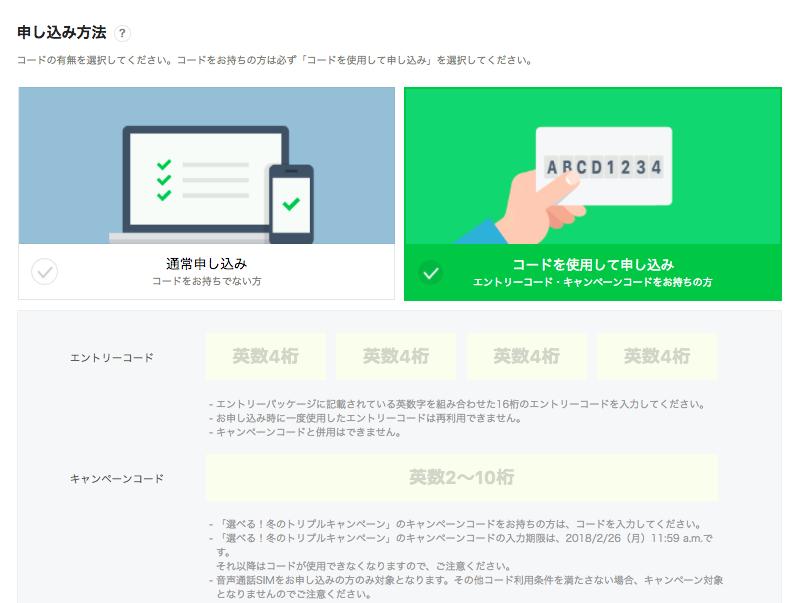 ラインモバイル キャンペーンコード
