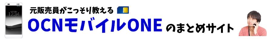 OCNモバイルONEの裏ワザ、申し込み方法、料金、お得なキャンペーン、他の格安スマホ(MVNO)との比較など