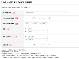 モバイル mnp 番号 uq 予約 MNP予約番号を取得する方法を、au/ドコモ/ソフトバンク別に解説!格安SIM会社に乗り換えする方法も! スマ得
